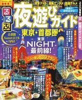 るるぶ夜遊びガイド 東京・首都圏(2016年版)