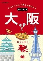 まめたび大阪(2016年版)