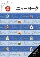 ララチッタ ニューヨーク(2016年版)