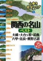 山歩き安全マップ 関西の名山ベスト 大峰・大台ヶ原・鈴鹿・六甲・比良・熊野古道