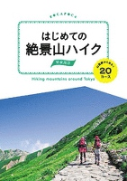 はじめての絶景山ハイク 関東周辺 山頂駅からあるく20コース