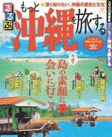 るるぶもっと沖縄を旅する