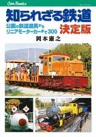知られざる鉄道 決定版