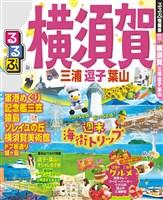 るるぶ横須賀 三浦 逗子 葉山(2019年版)
