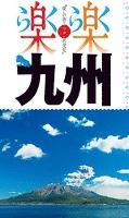 楽楽 九州(2016年版)