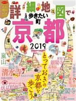 詳細地図で歩きたい町 京都 2019