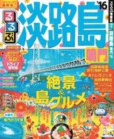 るるぶ淡路島 鳴門'16