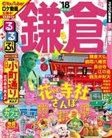 るるぶ鎌倉'18
