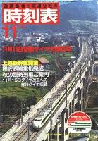 時刻表復刻版 1982年11月号
