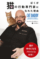 ぼくが猫の行動専門家になれた理由