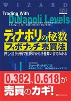 ディナポリの秘数フィボナッチ売買法 ──押し・戻り分析で仕掛けから手仕舞いまでわかる