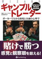 ギャンブルトレーダー ──ポーカーで分かる相場と金融の心理学