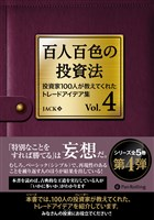 百人百色の投資法 Vol.4