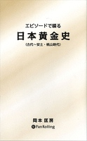 エピソードで綴る 日本黄金史 ──古代~安土・桃山時代
