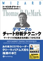 デマークのチャート分析テクニック ──テクニック―マーケットの転換点を的確につかむ方法