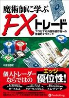 魔術師に学ぶFXトレード ──プロ化する外国為替市場への普遍的テクニック