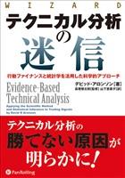 テクニカル分析の迷信 ──行動ファイナンスと統計学を活用した科学的アプローチ