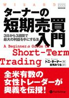 ターナーの短期売買入門 ──3日から3週間で最大の利益を手にする法