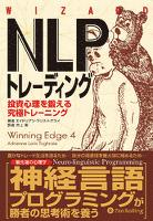 NLPトレーディング