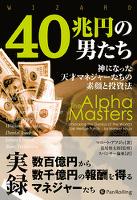 40兆円の男たち ──神になった天才マネジャーたちの素顔と投資法