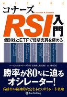 コナーズRSI入門 ──個別株とETFで短期売買を極める