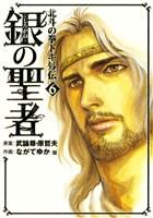 銀の聖者 北斗の拳 トキ外伝 6巻