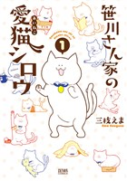 笹川さん家の愛猫シロウ 1巻