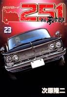 レストアガレージ251 23巻