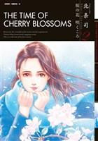 桜の花 咲くころ 北条司 Short Stories Vol.2