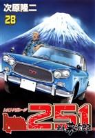 レストアガレージ251 28巻