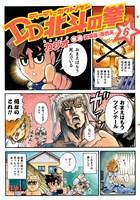 DD北斗の拳 6巻