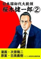 日本国初代大統領 桜木健一郎 2巻