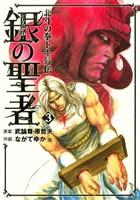 銀の聖者 北斗の拳 トキ外伝 3巻