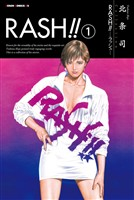 RASH!! 1巻