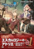 コミック エスカ&ロジーのアトリエ ~黄昏の空の錬金術士~ 4コマ アンソロジー Vol.1