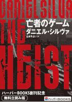 亡者のゲーム◆ハーパーBOOKS創刊記念◆無料立読み版