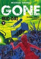 GONE ゴーン IV 病める町 下
