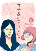 女子高生とコンビニ 8
