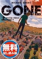 GONE ゴーン 【無料試し読み版】