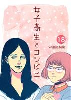 女子高生とコンビニ 18