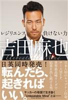 『吉田麻也 レジリエンス――負けない力』の電子書籍