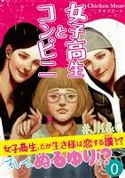 女子高生とコンビニ 0