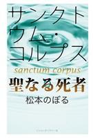サンクトウム・コルプス