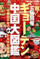 ギョーテン中国大図鑑 中華四千年のトホホな現実