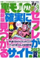 裏モノJAPAN 2013年9月号 特集★最新版 確実にセフレが見つかるサイト