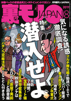 裏モノJAPAN 2011年8月号 特集★潜入せよ 気になる誘惑、徹底調査!