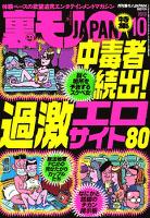 裏モノJAPAN 2013年10月号 特集★中毒者続出! 過激エロサイト80