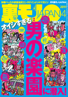 裏モノJAPAN 2011年4月号 特集★オイシすぎる 男の楽園に潜入!