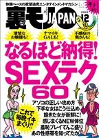 裏モノJAPAN 2016年12月号 ★特集 なるほど納得!SEXテク60