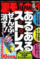 裏モノJAPAN 2014年4月号 特集★あるあるストレス ぜんぶ消す!